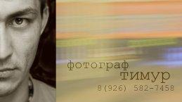 Timur Isakov
