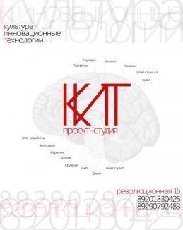 проект-студия КИТ