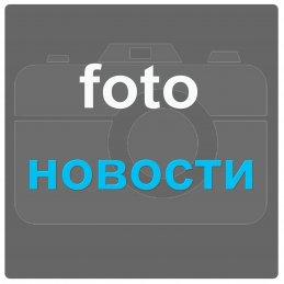 Новости в фотографиях