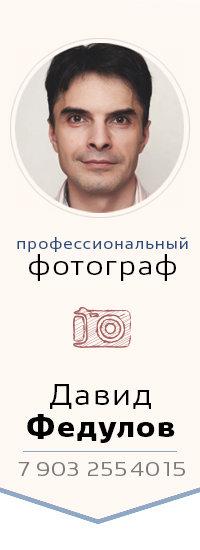Давид Федулов