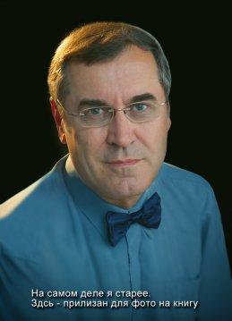 Станислав Гладыш