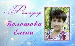 Елена Болотова