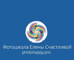 Фотошкола Елены Счастливой