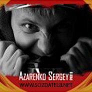 Сергей Азаренко