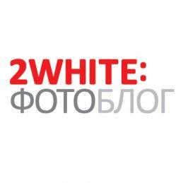 2White: Фотоблог