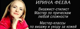 Ирина Феева