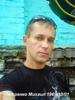Михаил Петренко
