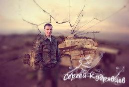 Сергей Кудрявцев