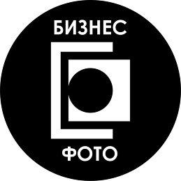 Компания БизнесФото