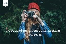 GreenLight ink