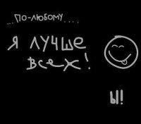 Николай-=32=- Яковчик