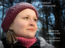 Юлия Царева