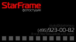 Paul Brus (StarFrame studio)