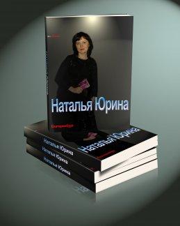 Наталья Юрина