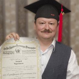 Андрей Черемисов