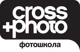 Фотошкола Кросс-Фото