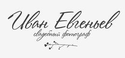 Иван Евгеньев