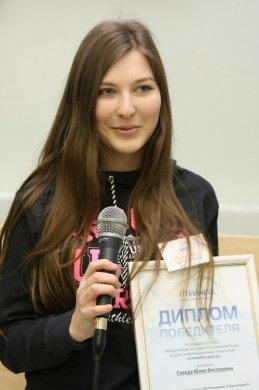 Юлия Середа