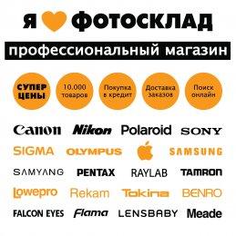 Фотосклад.ру сеть магазинов
