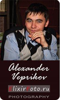 Александр Веприков