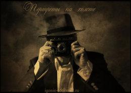 Игорь Игонин