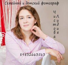 Лидия Чистова
