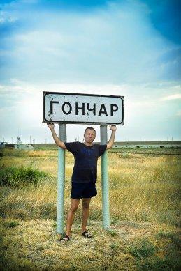 вячеслав Гончар