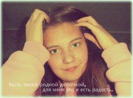 Ангелина Котякова