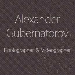 Александр Губернаторов