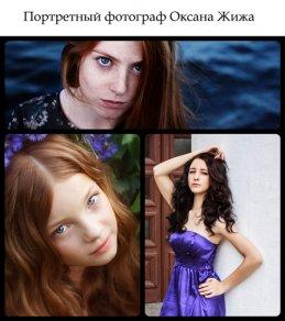 Оксана Жижа
