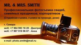 Дмитрий (mr&mrs smith) Кузнецов