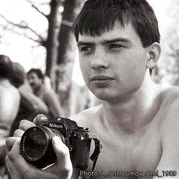 Александр Остроумов