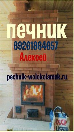 Волоколамский Печник