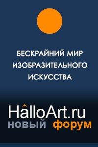 halloART.ru Изобразительное искусство