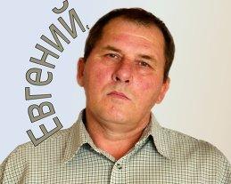 Евгений Севостьянов