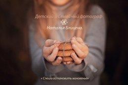Наталья Блицена