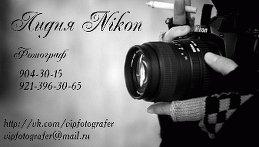 Лидия Nikon