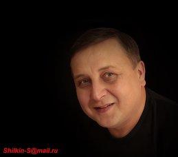 Сергей Шилкин