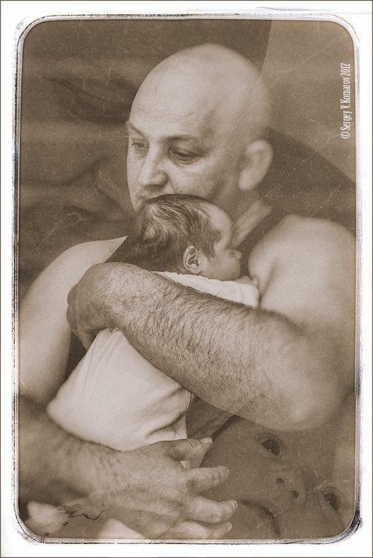 Отцовская любовь - Сергей В. Комаров
