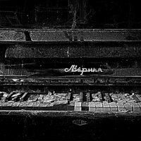 Последний вальс :: Александр Зайцев