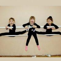 Хохотушки - балерушки!!!  Три подружки. :: Наталья Юрова