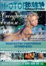 """NAKED MIDWEEK НЮ """"Снегурочки"""" 26.11.14"""