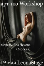 Nude-Workshop с Евой Чеховой в LeonaStage, 19 мая