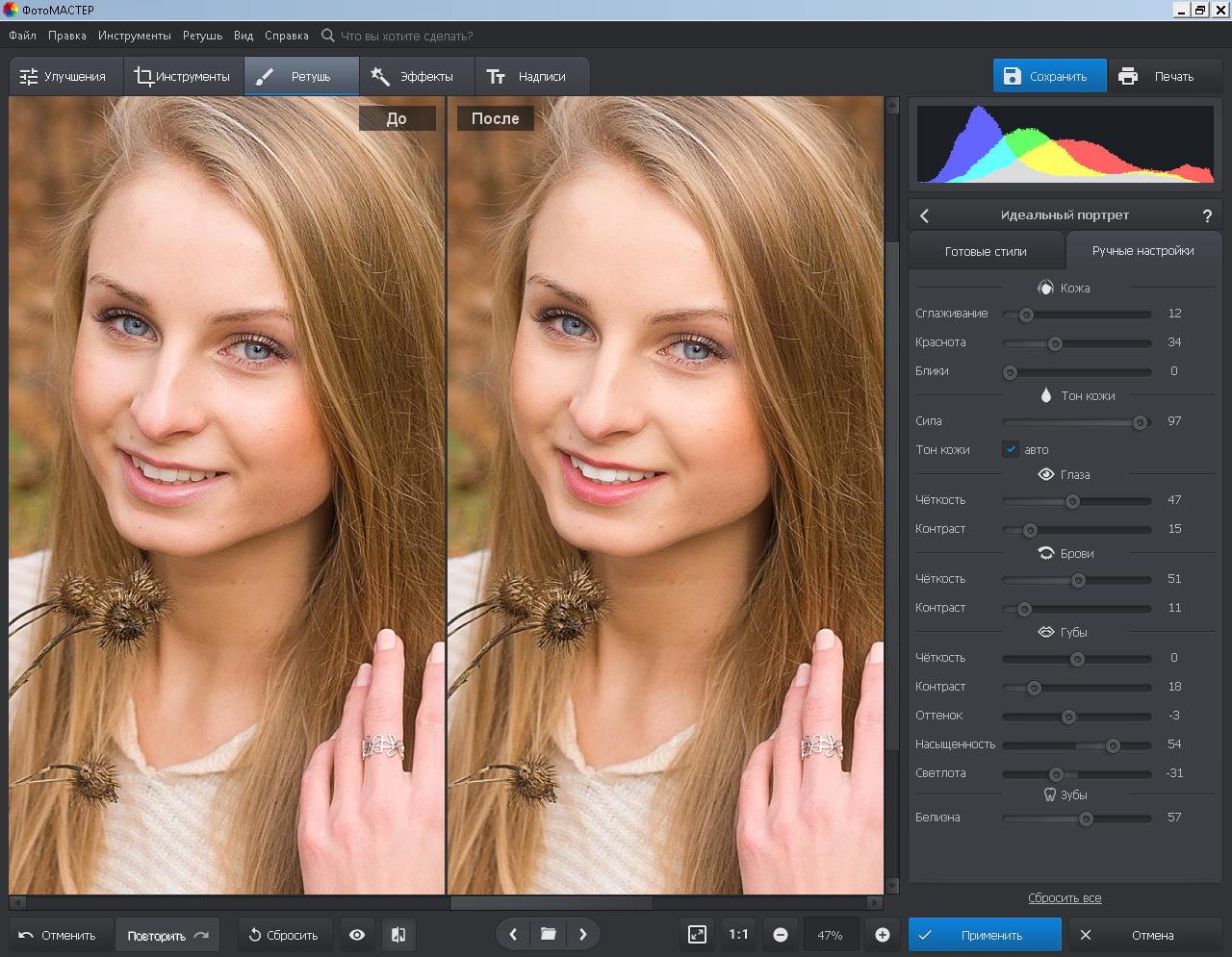 Автоматическая обработка фотографий в редакторе №1
