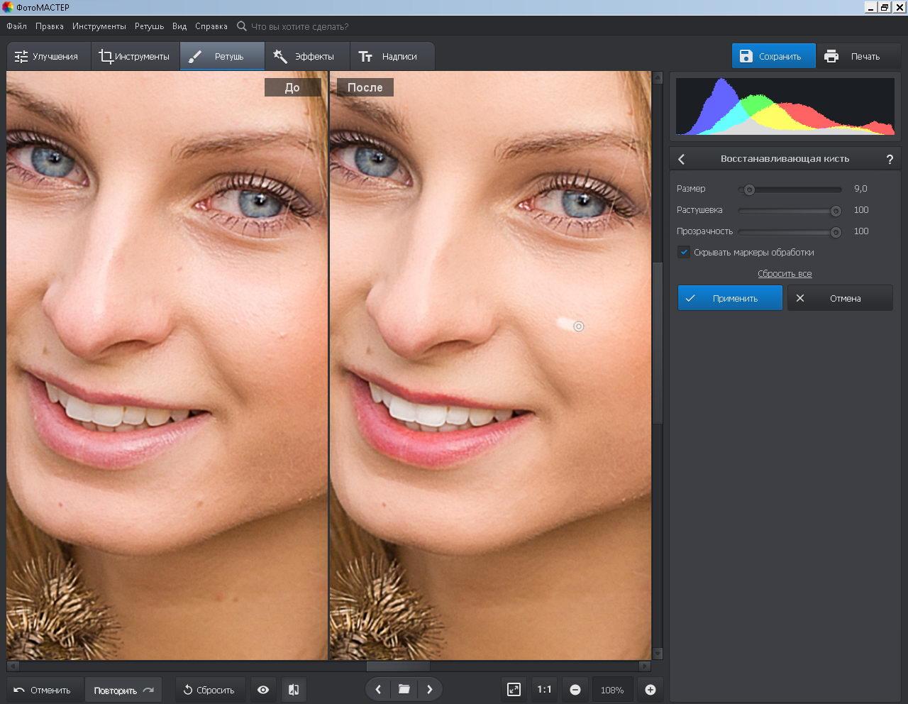Автоматическая обработка фотографий в редакторе №2