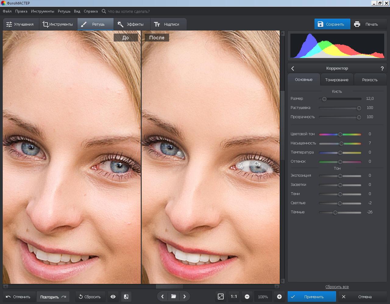 Автоматическая обработка фотографий в редакторе №3