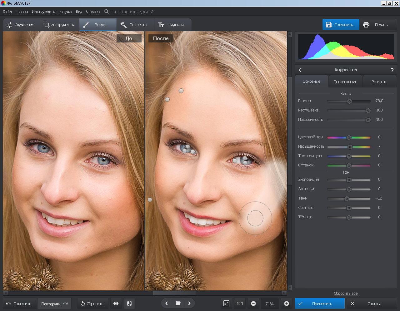 Автоматическая обработка фотографий в редакторе №4