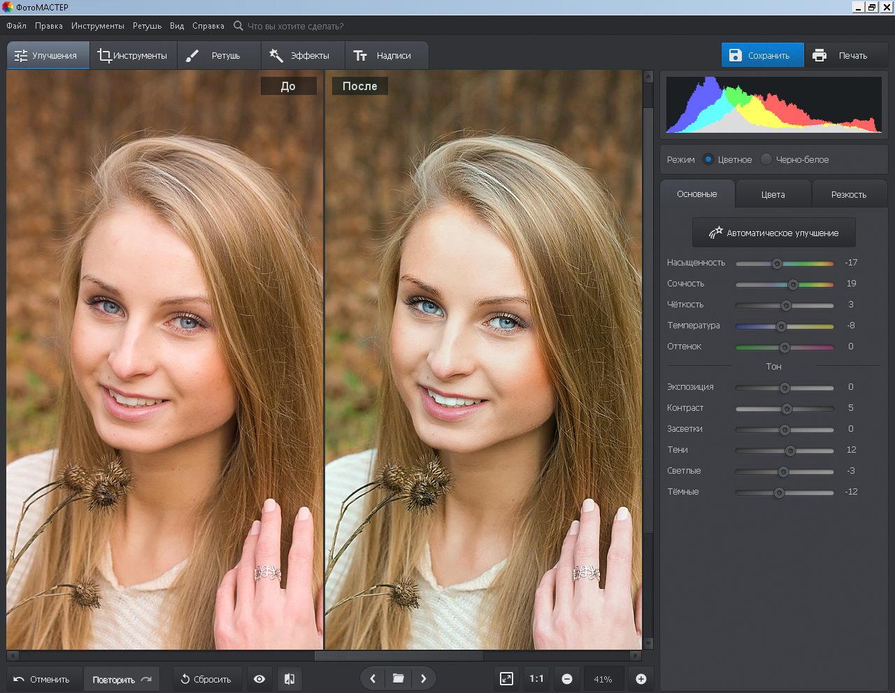 Автоматическая обработка фотографий в редакторе №5