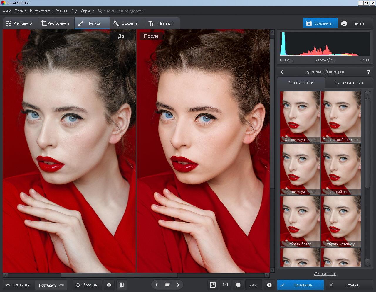 Автоматическая обработка фотографий в редакторе №13