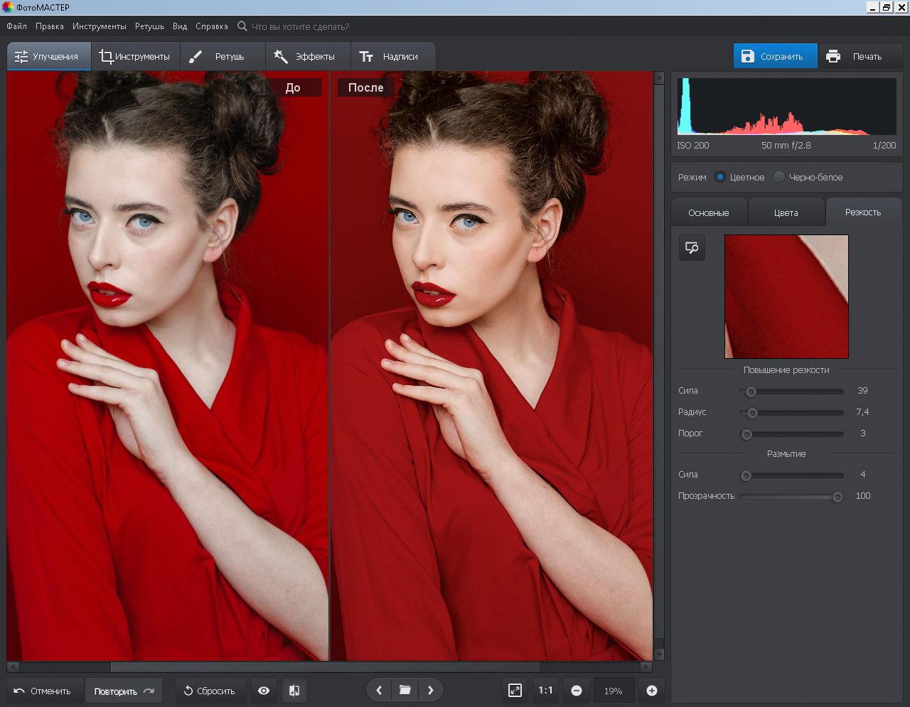 Автоматическая обработка фотографий в редакторе №14